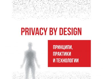 Privacy by design Cover