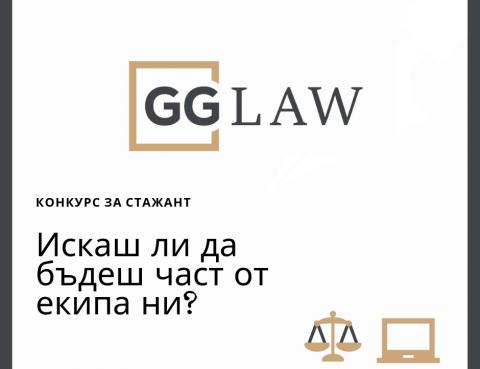 gglaw-konkurs-stajant